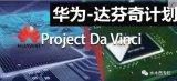 """华为正在开展代号为达芬奇计划""""Project Da Vinci""""的新项目!"""