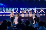 中国联通与阿里巴巴共同投资的云粒智慧成立