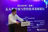 无人机应用与管控技术发展分论坛在苏州顺利召开