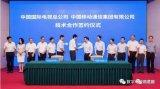 中移动与广电在京签署合作框架协议