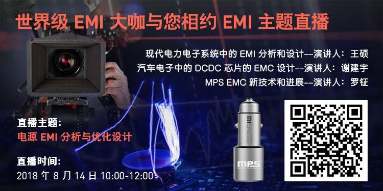 浅谈金属外壳屏蔽EMI技术的奥秘