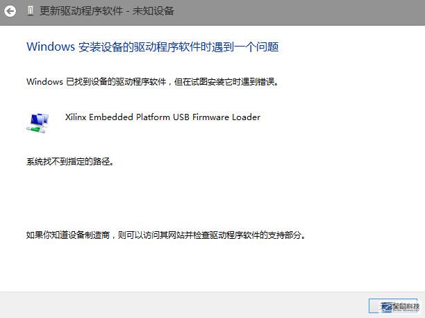 "xilinx下载器驱动提示""系统找不到指定的路径..."