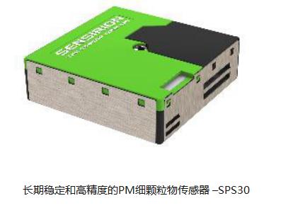 盛思锐推出一款高精度的PM细颗粒物传感器,未来将加速开拓中国传感器市场