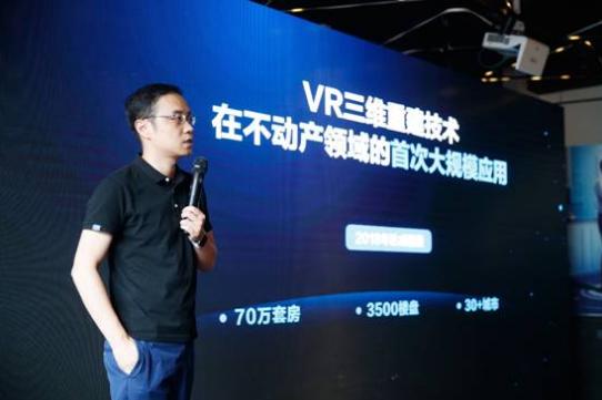 VR技术在中国不动产领域的首次大规模应用,打造极...