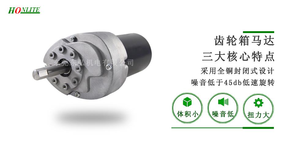 不同领域所使用的齿轮减速电机设计方案