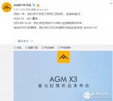 AGM X3手机将于8月29日在深圳发布,一款搭载骁龙845八核芯片的三防手机