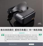 爱奇艺奇遇II VR一体机,让你足不出户便能获得...
