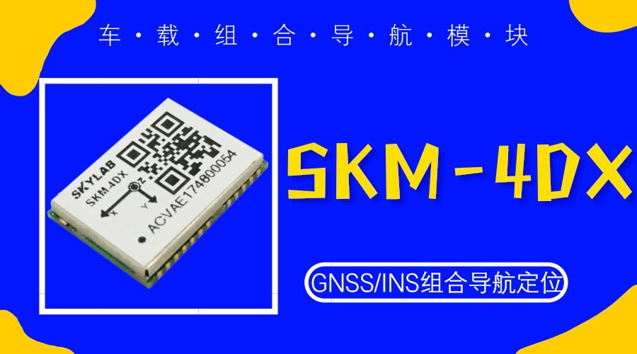 惯导模块SKM-4DX给车载导航带来了哪些革新?