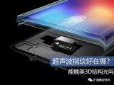 未来智能手机朝着更高的屏占比迈进,超声波屏下指纹...