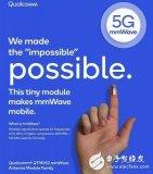 高通发布全球首款5G毫米波智能手机天线模块,智能手机能够顺利连接5G网络