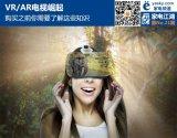 VR/AR电视是未来电视的趋势,购买前这些知识你...