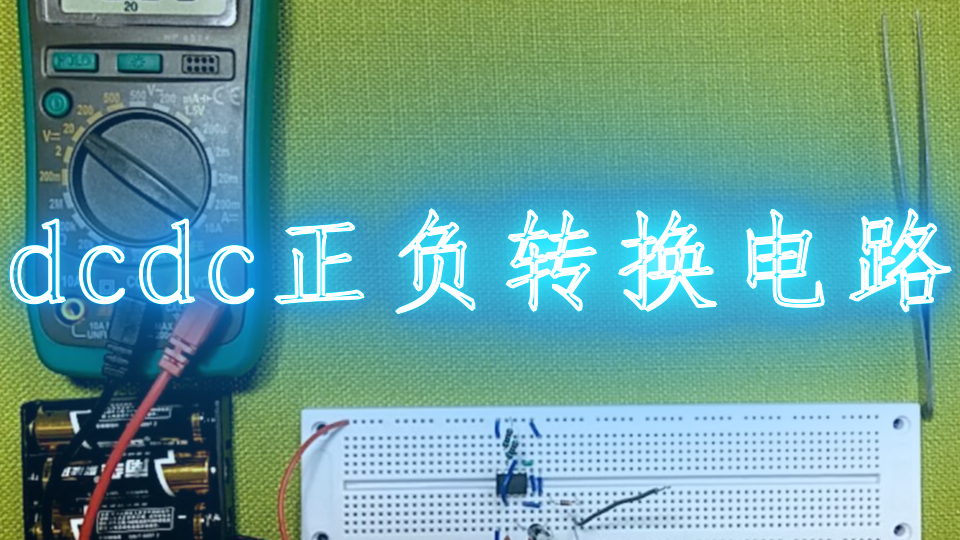 dcdc正负转换电路