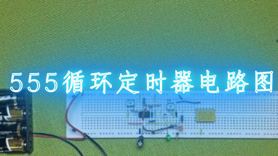 555循环定时器电路图