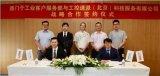 西门子与工控速派就工业服务签署战略协议