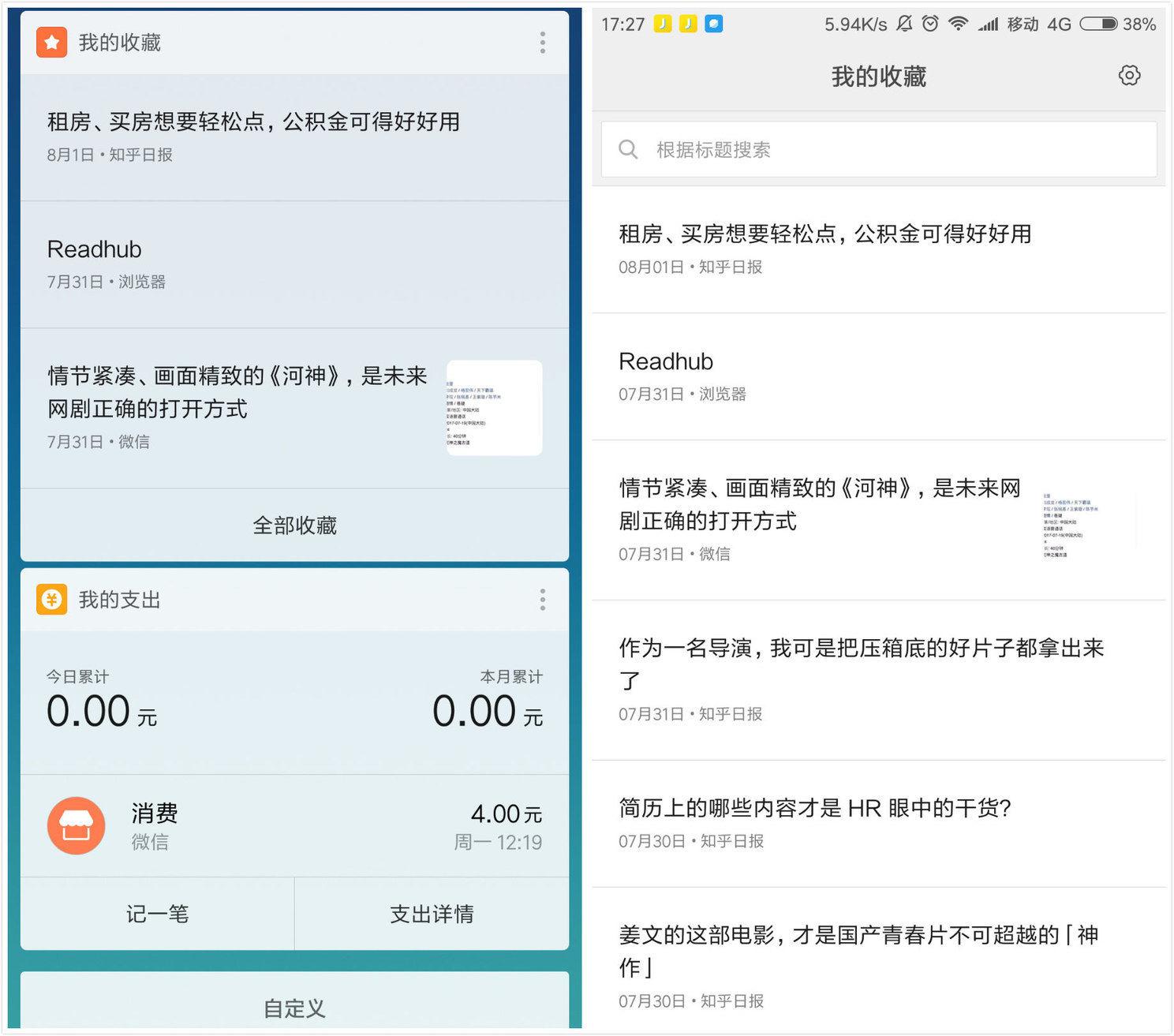 MIUI的过去与未来,雷军是如何使MIUI的全球用户突破 2.8 亿的?