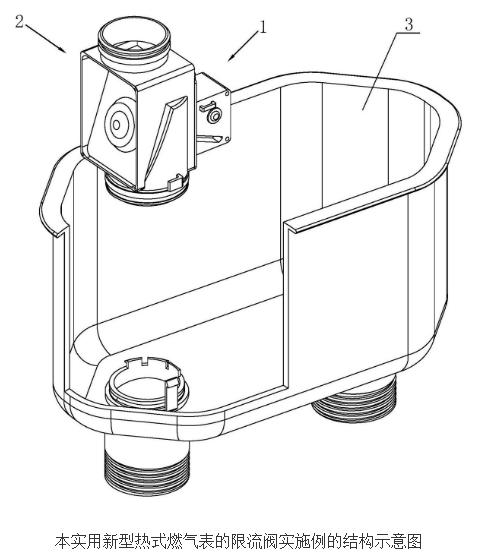 【新专利介绍】一种热式燃气表的限流阀