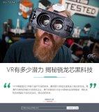 骁龙VR SDK的推出,创造了一流的虚拟现实体验