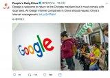 谷歌重返中国又有了新的声音,稳定是中国互联网开放...