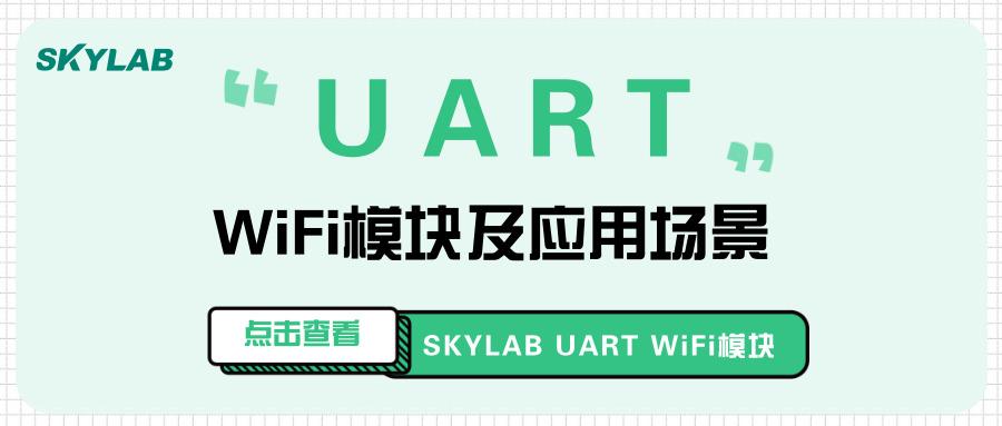 简单介绍两款UART接口的WiFi模块