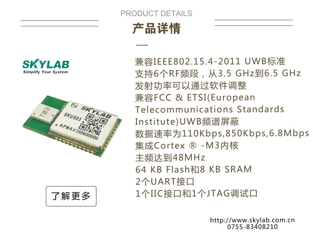 介绍一款用于室内测距的UWB模块SKU603