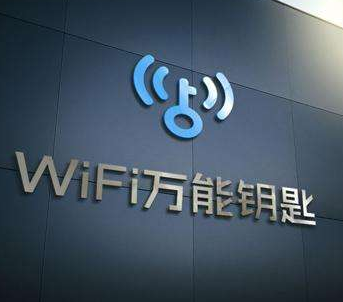 """""""蹭网""""神器确实有效,但使用WiFi万能钥匙蹭网真的会泄露隐私吗?"""