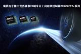 瑞萨电子推出全球首款用于汽车的28nm工艺的集成闪存微控制器