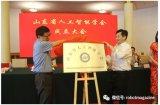 山东省人工智能学会在济南正式成立