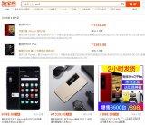 魅族16全曝光 搭载AMOLED显示屏与骁龙84...
