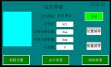维控人机界面和PLC在压瓦机设备中的应用