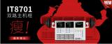 """艾德克斯发布IT8700系列多路电子负载,成功实现""""瘦身"""""""