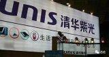 大陆紫光集团已决定斥巨资收购德国晶片厂世创