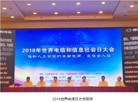 2018世界电信日:中国三家运营商发声,推动人工...