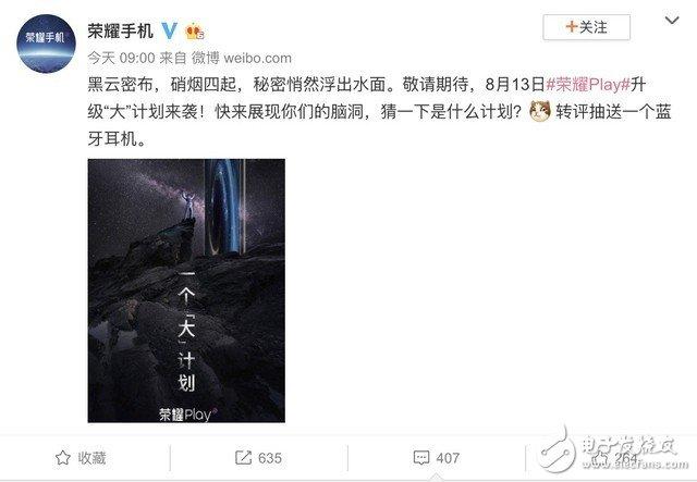 8月13荣耀Play将有升级大计划?或将搭载CP...