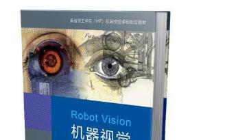 麻省理工学院《机器视觉》电子教材详细资料免费下载