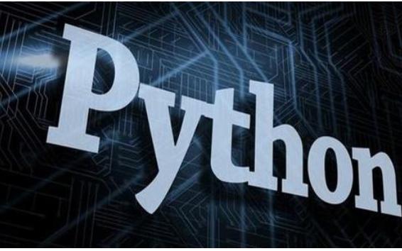Python人工智能教程让你从入门到践