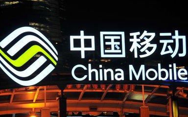 净利润达656亿!中国移动营运收入实现人民币39...