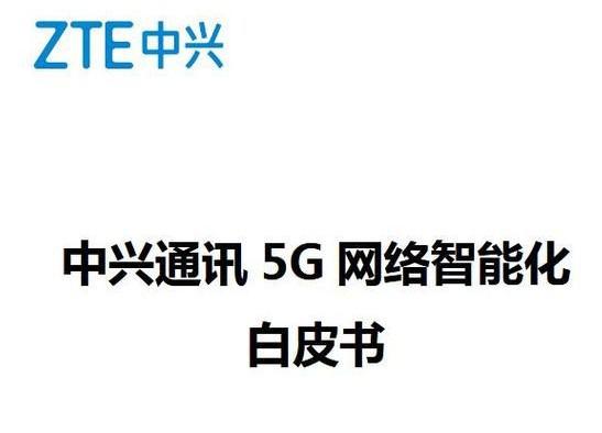 """中兴发布""""5G网络智能化白皮书""""推动社会步入万物..."""