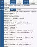 蘇州日月新半導體30%股權出售給紫光集團!