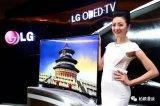 国内电视企业纷纷发力OLED电视,为何它们如此热衷OLED电视呢?