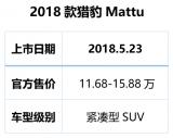 2018年新车ADAS功能及传感器盘点简介