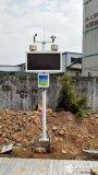 TSP在线监测系统,工地扬尘PM2.5检测设备介...