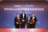 华为与Ivanti签署合作协议,创新方案位企业用户终端提供统一管理