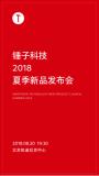 锤子科技即将发布坚果Pro2S,就在8月20日19:30的北京凯迪拉克中心