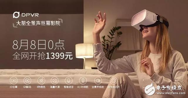 """大朋DPVR正式发布VR一体机,主打""""全景声巨幕观影""""体验"""