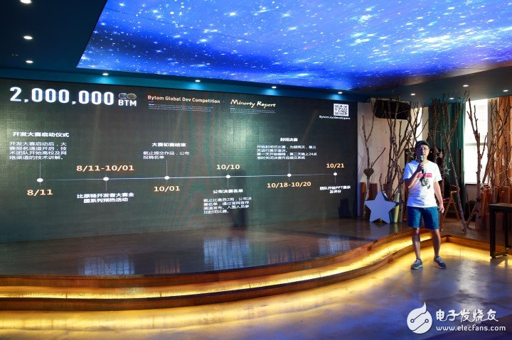 比原链正式启动全球开发者大赛,在区块链技术大赛中的优秀团队将会获得200万BTM