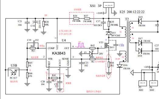 三种逆变焊机电路图详细资料免费下载