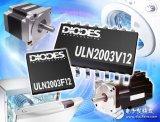Diodes推出兩款驅動器,可直接替代其它廠商同類型行業標準產品