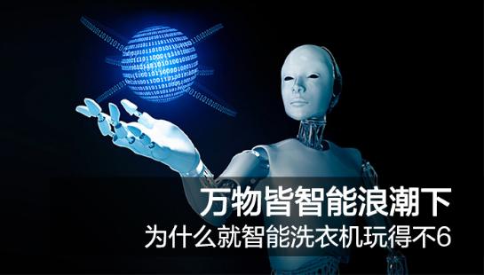 智能家电逐渐成熟,可为什么洗衣机与人工智能就格格不入?