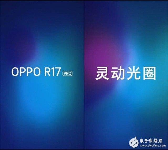 OPPO R17正在预热,新功能灵动光圈轻松拍出优质夜景
