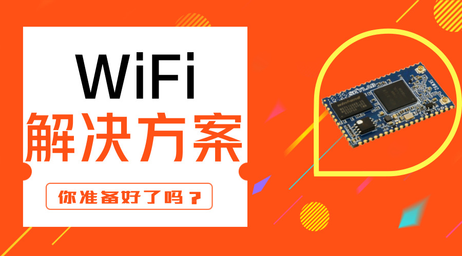 物联网应用中的WiFi模块怎么选择?SKYLAB来告诉你